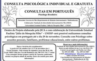 ポルトガル語による無料個別こころの相談を11月末まで実施します