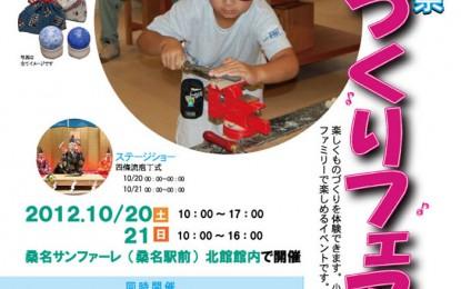 2012年10月20日(土)・21日(日)桑名市で「ものづくりフェア2012」が開催されます