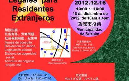 12月16日(日)に鈴鹿市で個別法律相談会(無料)が開催されます。
