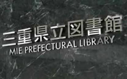 平成25年11月11日(月)から11月15日(金)の期間中に県立図書館が臨時休館します