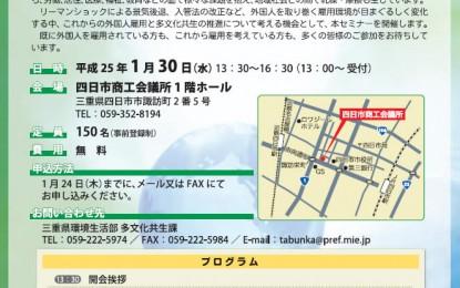 平成25年1月30日(水)に 四日市市で 「外国人の雇用を考えるセミナー」が開催されます