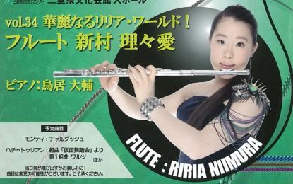 2012年 12月14日(金)に津市で「ワン・コイン・コンサート 」が開催されます
