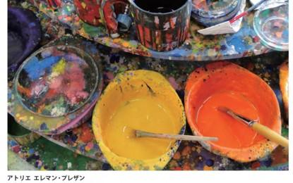 2013年2月9日(土)~3月10日(日)に津市で「アトリエ エレマン・プレザンの宝もの展」が開催されます