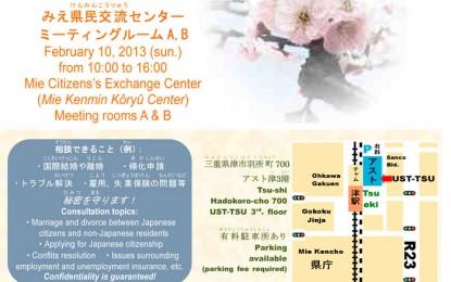 2013年2月10日(日)に津市で「専門家による個別相談会」が行われます
