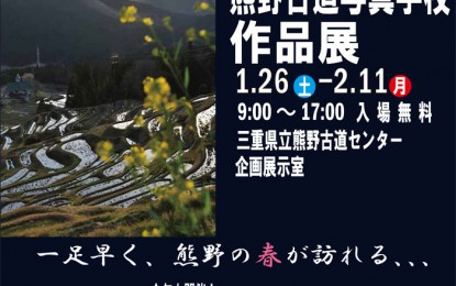 1月26日(土)~2月11日(月)に尾鷲市で「熊野古道写真学校作品展」が開催されます