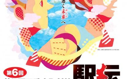 2013年 2月17日(日)に三重県で「第6回 美し国三重市町対抗駅伝 」が開催されます