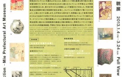 三重県立美術館 開館30周年「コレクションの全貌展」