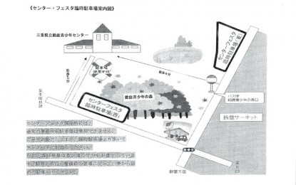 2月16日(土)~17日(日)に鈴鹿青少年センターで「センター・フェスタ」が開催されます。
