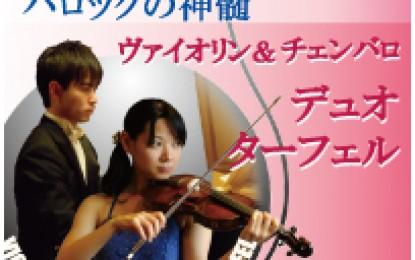 2013年 3月15日(金)に津市で「ワン・コイン・コンサート 」が開催されます