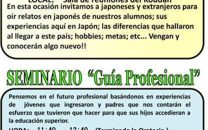 2013年2月17日(日)に四日市市で「日本語学習者による成果発表会とキャリアガイド出前セミナー 」が開催されます