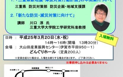 2013年3月20日(水•休日)に伊賀市で「防災フォーラム」が開催されます