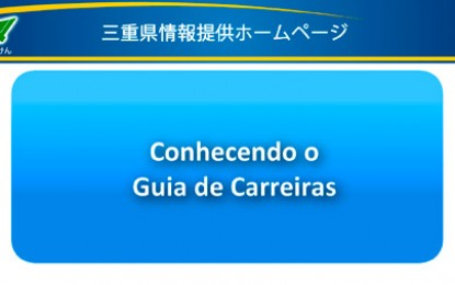 三重県や母国に戻って活躍している外国籍の家族の様子をDVDで紹介しています。