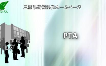 日本・「PTA(ピー・ティー・エー)父母と教師の会」について