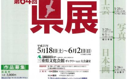 平成25年5月18日(土)から6月2日(日)まで、津市で「みえ県展(公募美術展覧会)」が開催されます。