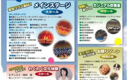5月26日(日)に津市で「総合フェスティバル:観る、聴く、体験する文化の祭り」が開催されます。