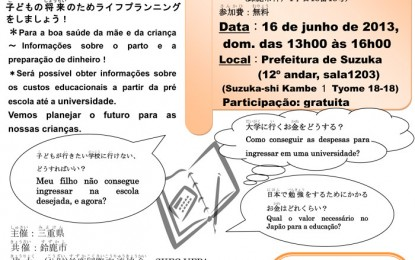 6月16日(日)、鈴鹿市で子どもの将来について考えるセミナーが開催されます。