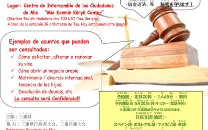 平成25年6月23日(日)に津市で多言語による法律相談会が開かれます。