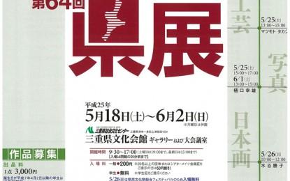 6月12日(水)から16日(日)まで「みえ県展」の移動展が伊賀市で開かれます