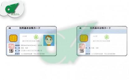 2013 年 7 月 8 日から外国人住民の方についても、「住基ネット」と「住基カード」の運用が開始されます。