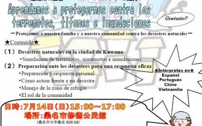 7月14日(日)に桑名市でセミナー「地震・風水害から命を守る」が開催されます
