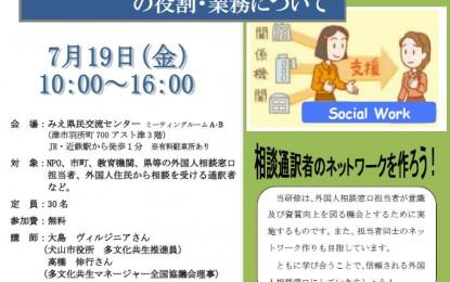7月19日(金)に 津市で「第1回外国人相談窓口担当者研修会」が開催されます