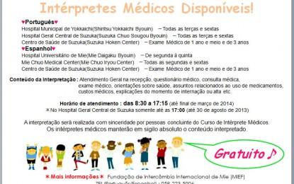 県内の医療機関等に医療通訳を配置しています