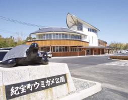Michi-no-Eki Kiho Town