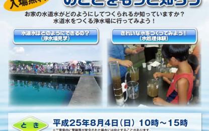 8月4日に、3つの浄水場施設を同時公開します