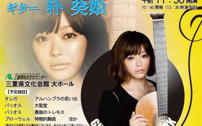 2013年7月19日に津市でワンコインコンサートが開かれます