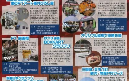2013年 鈴鹿F1日本グランプリ イベント情報