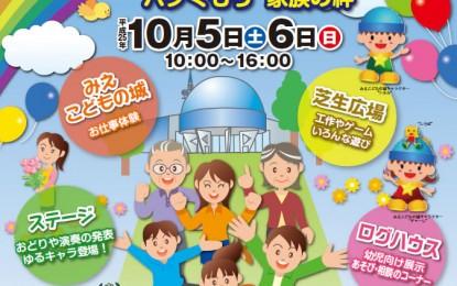 10月5日・6日に松阪市で「わくわくフェスタ」が開催されます