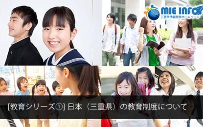 [教育シリーズ①]  日本(三重県)の教育制度について