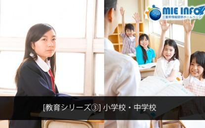 [教育シリーズ③]  小学校・中学校