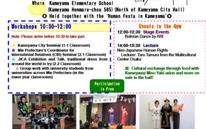 平成25年12月7日(土)亀山市で多文化共生啓発イベントを開催します