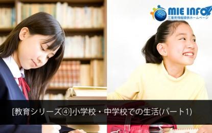 [教育シリーズ④]小学校・中学校での生活(パート1)