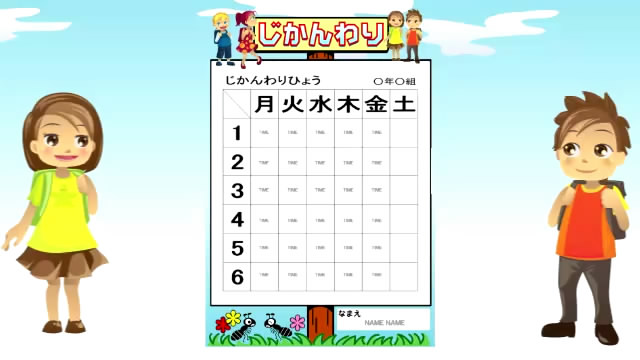 japanese school guide