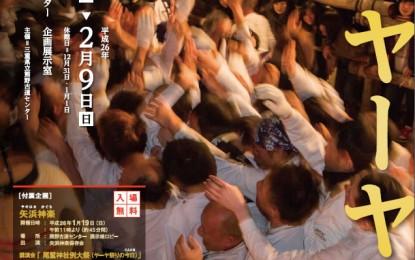 熊野古道センター(尾鷲市)で、2月9日(日)まで開催しています