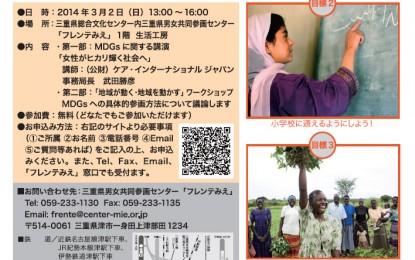 3月2日(日)津市でMDGsに関する講演会が開催されます