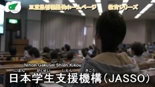 japan scholarship help lines