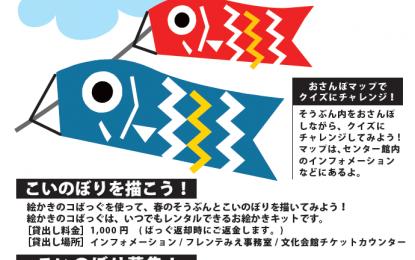 5月6日まで三重県総合文化センターに「こいのぼり」を飾ります