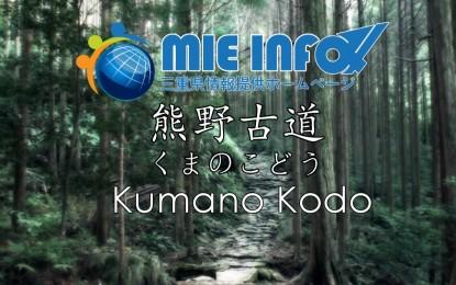 「三重を知ろう」世界遺産 - 熊野古道