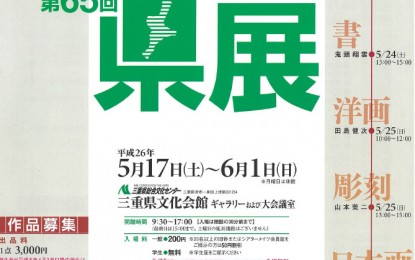 「みえ県展」6月1日(日)まで津市で、6月7日から尾鷲市で開催
