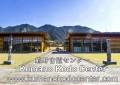 """Kumano Kodo Center : Exposição Temporária  """"Edição Festivais de Kumano – Festival Kimoto"""""""