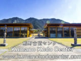 Introducing the Kumano Kodo Center
