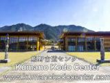「三重を知ろう」熊野古道センターについて