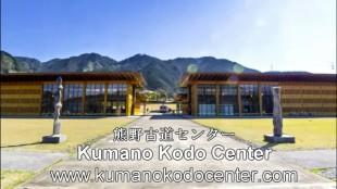 kumano kodo center 2