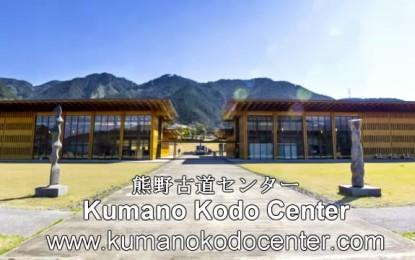 2月11日(水・祝)熊野古道センターで開館8周年記念「ウインターコンサート」開催