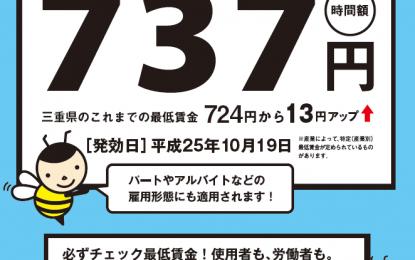 三重県最低賃金(平成25年10月19日発効)