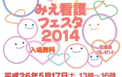 平成26年5月17日(土)に 三重県総合文化センターで「みえ看護フェスタ2014」が開催されます