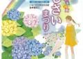 4~11月まで開催されている「縁博みえ2014」6月のイベント紹介